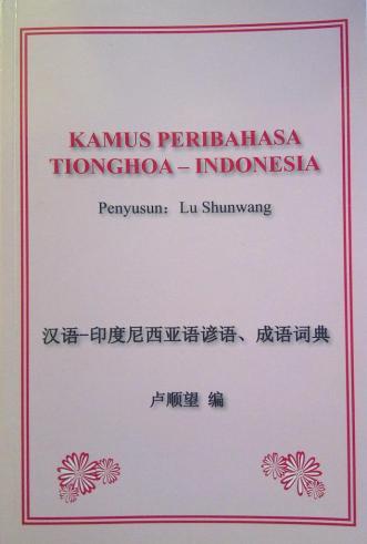 Kamus peribahasa Tionghoa-Indonesia